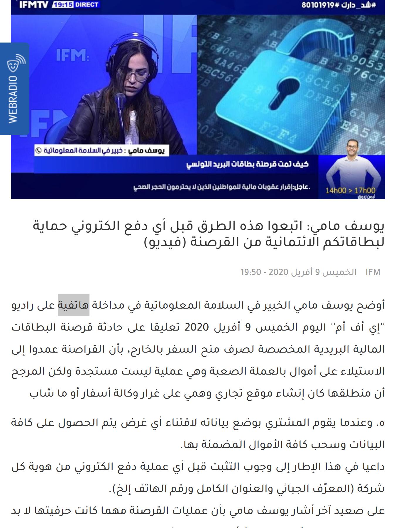 يوسف مامي: اتبعوا هذه الطرق قبل أي دفع الكتروني حماية لبطاقاتكم الائتمانية من القرصنة (فيديو)